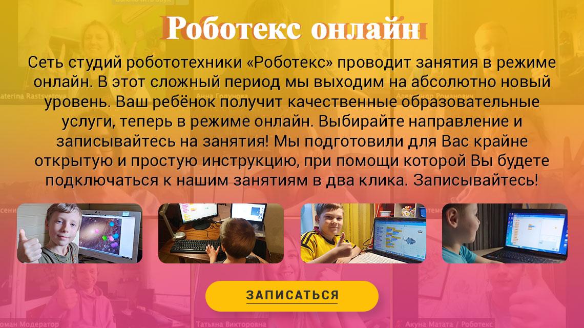 Роботекс онлайн
